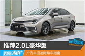 推荐2.0L豪华版 广汽丰田凌尚购车指南