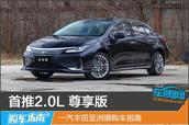 首推2.0L尊享版 一汽丰田亚洲狮购车指南