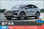 量产未来 奥迪Q4 Sportback e-tron新车图解