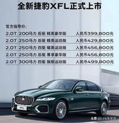 搭载2.0T发动机,售价39.98万起,新款捷豹XFL正式上市