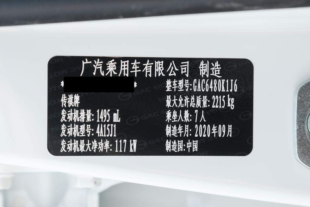 广汽传祺传祺M6外观图片